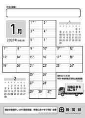 安全記録カレンダー 2021年版
