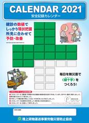 安全記録カレンダー 2021年版表紙