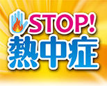 STOP熱中症